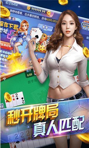 博雅贵州棋牌 v1.0 第2张