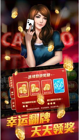 火龙南通棋牌 v1.0