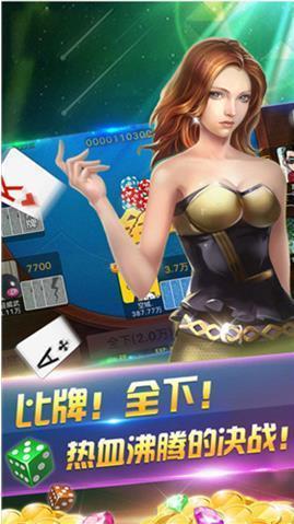 火龙南通棋牌 v1.0 第3张
