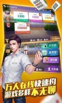 酷游广东麻将 v1.3 第3张