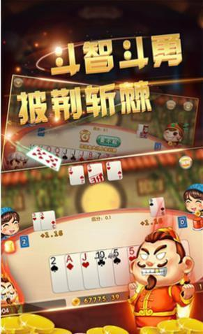 博胜堂棋牌 v1.0  第2张