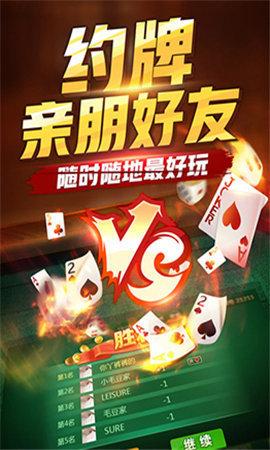 山西棋牌中心 v1.0