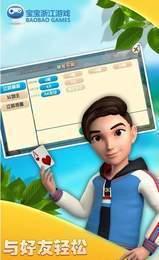 浙江宝宝游戏 v2.3