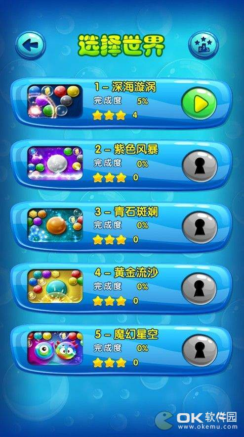 我射球贼六手机版图2