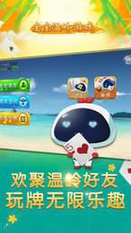 宝宝温岭游戏 v2.3