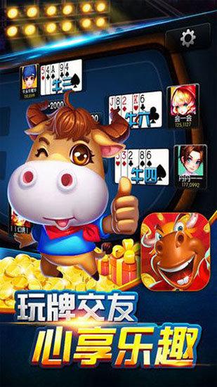 天府娱乐棋牌 v1.0