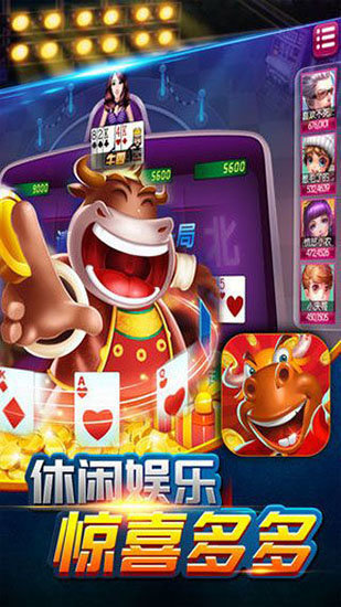 天府娱乐棋牌 v1.0 第2张