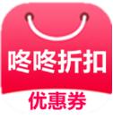 咚咚折扣app
