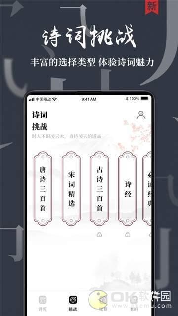 中华诗词鉴赏最新版图1