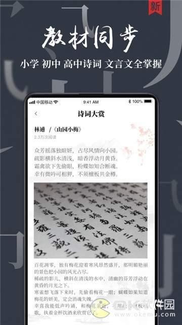 中华诗词鉴赏最新版图3