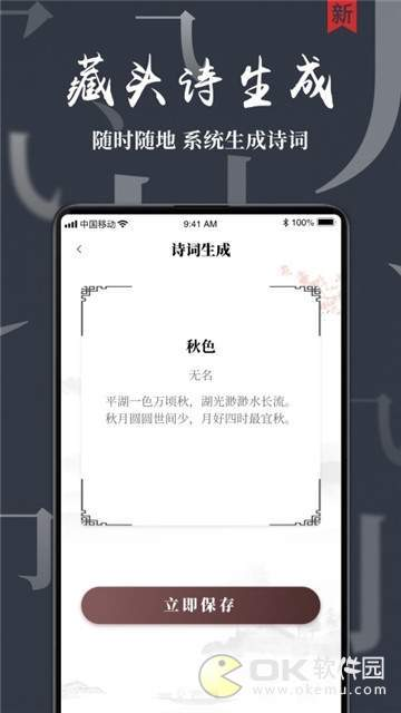 中华诗词鉴赏最新版图2