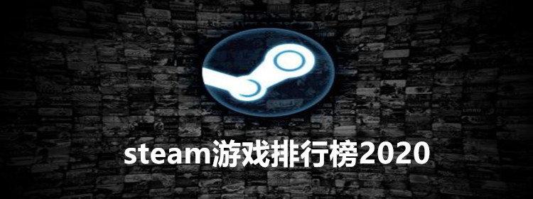 steam游戏排行榜2020