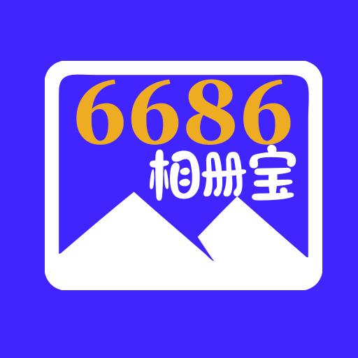 6686相册宝安卓版