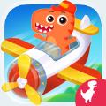 恐龙宝宝飞机苹果版