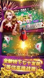 金龙棋牌糖果派对 v2.3