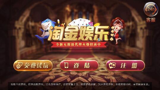 淘金娱乐棋牌 v1.2.5