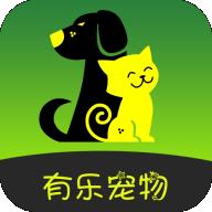 有乐宠物官方版 v1.0.1