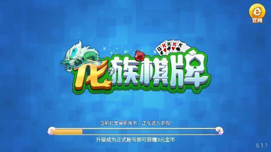 龙族棋牌经典版 v2.3