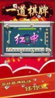 上海一道棋牌图3