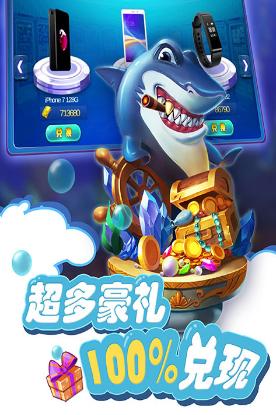 悠洋捕鱼 v1.0