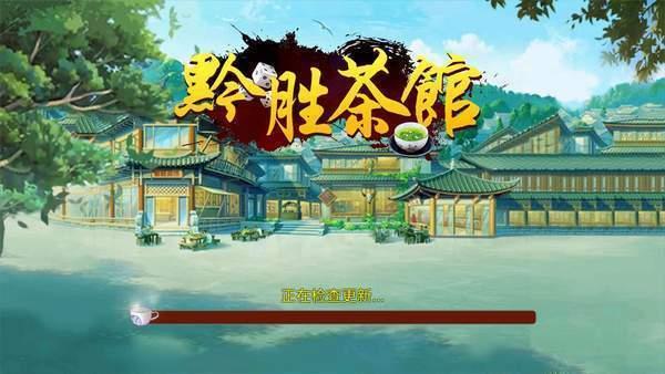 黔胜茶馆棋牌 v4.1.4