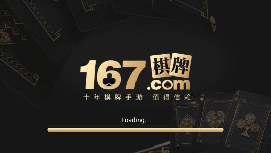167棋牌游戏大厅 v1.6.7