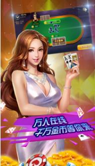 梦想2九龙娱乐 v2.0 第2张