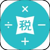 個稅計算器app