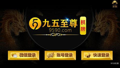 九五至尊棋牌游戏平台 v2.0