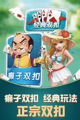 申城棋牌四人斗地主 v2.0