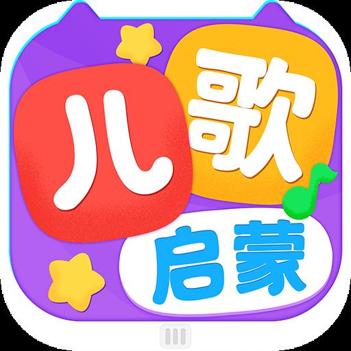 兒歌啟蒙app