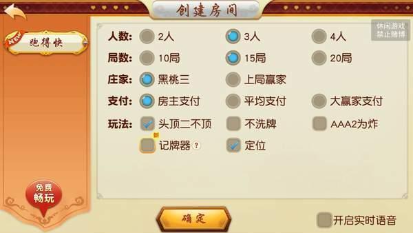 黔胜茶馆棋牌 v4.1.4 第3张