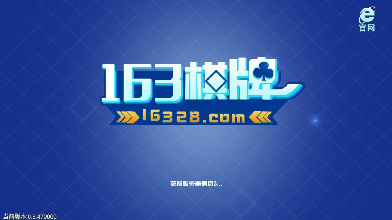 163棋牌娱乐 v1.6.3