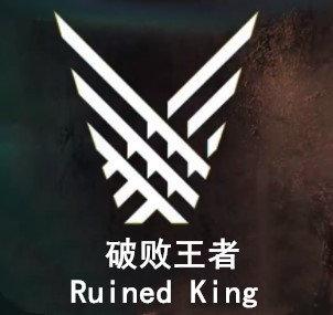 破敗王者Ruined King