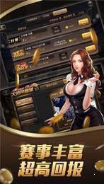 88棋牌游戏中心 v2.0