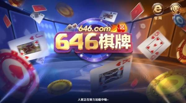 646棋牌娱乐 v2.3