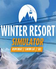 冬季度假地模拟器