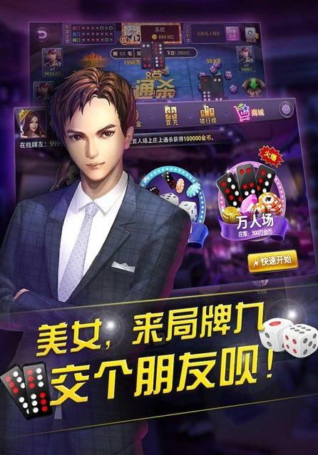 八虎娱乐75775 v2.0 第3张