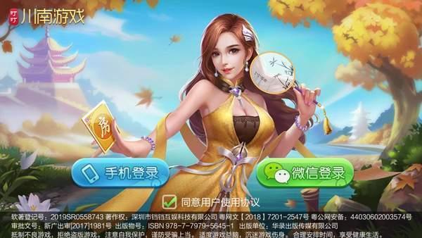 叮叮川南游戏泸州大二 v2.3