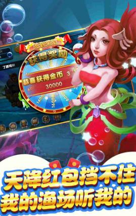 超飞娱乐捕鱼 v2.0