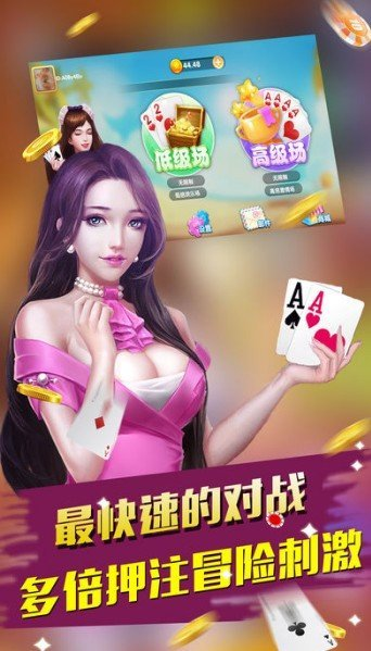 八宝娱乐棋牌 v1.0