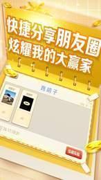 湖南优乐跑胡子 v4.2.5 第3张