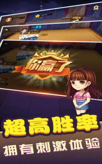 超飞娱乐棋牌游戏大厅 v1.0.0