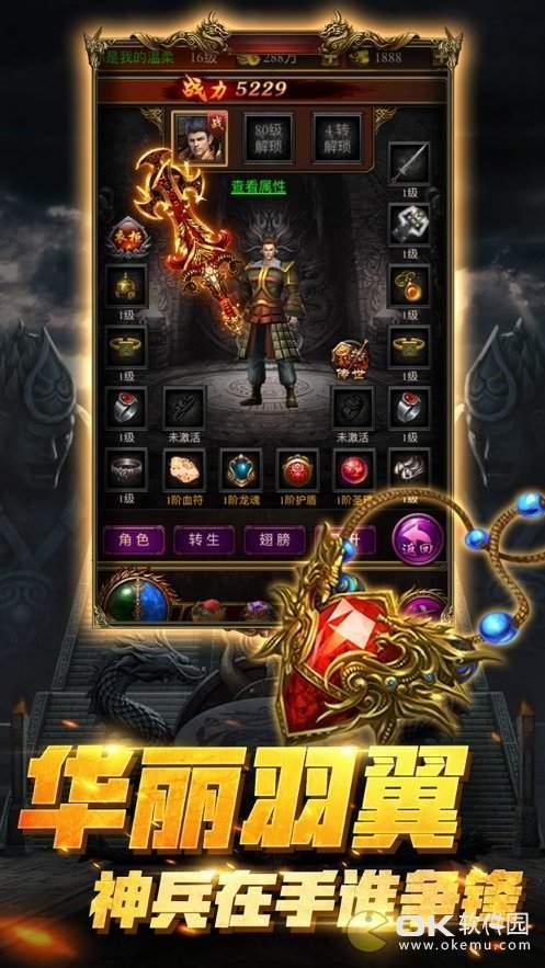 王城英雄雷霆服安卓版圖1