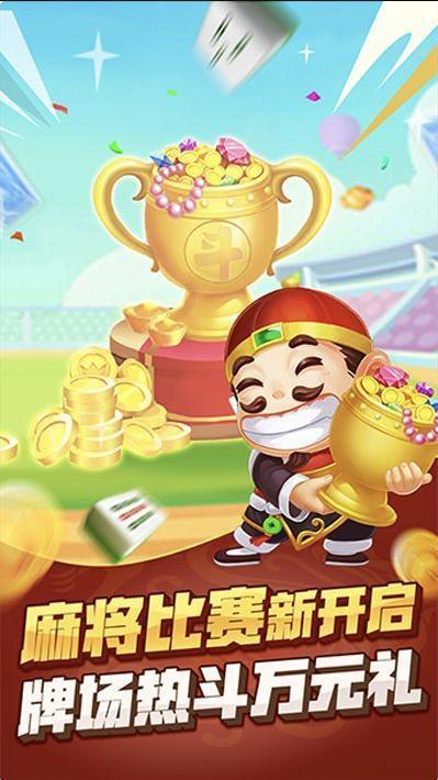 新时空丹东棋牌麻将 v1.0.2 第2张