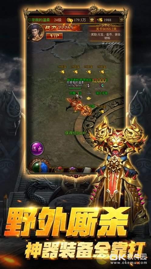 王城英雄雷霆服安卓版圖2