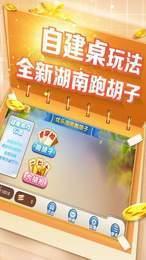 湖南优乐跑胡子 v4.2.5