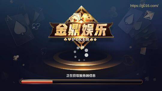 金鼎娱乐棋牌 v1.0