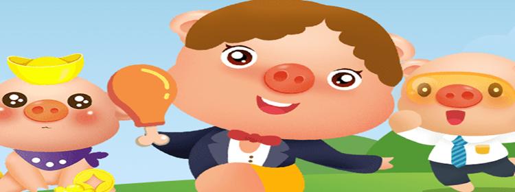 赚钱多的养猪赚钱软件