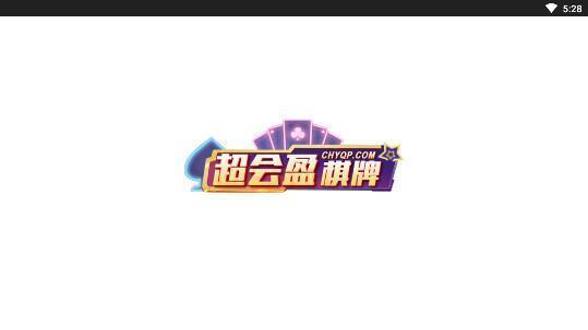 超会盈棋牌炸金花 v2.3